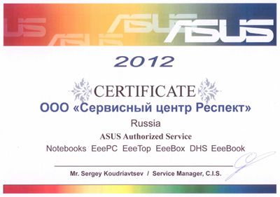 service asus small